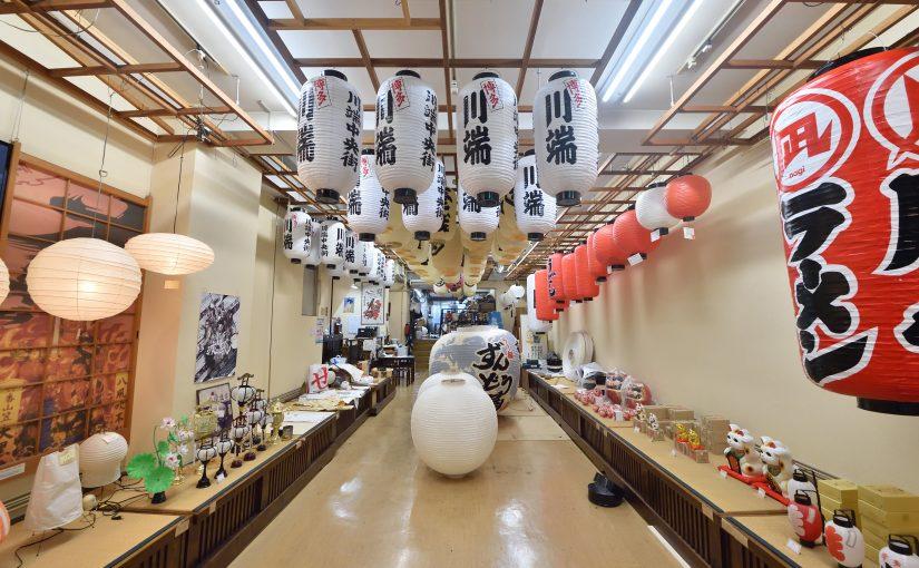 Kadota Chochin-ten (Lantern Shop)