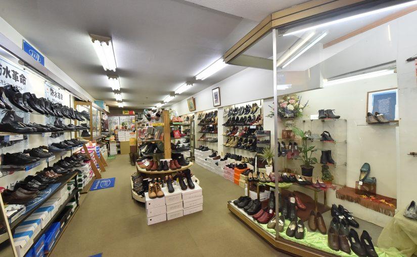 うちの靴店