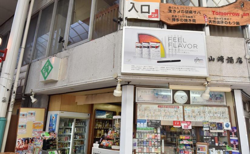 Yamasaki Saketen (Liquor Shop)