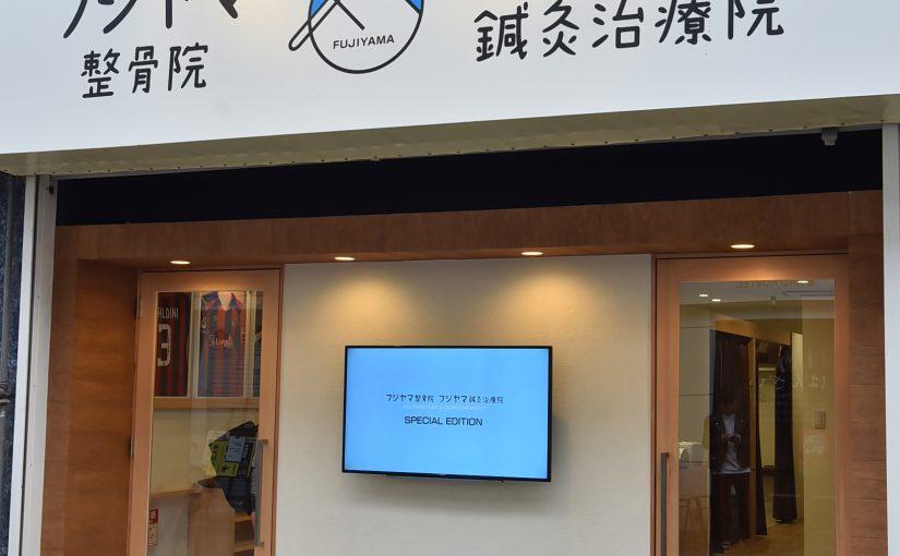 Fujiyama整骨院    Fujiyama針灸治療院