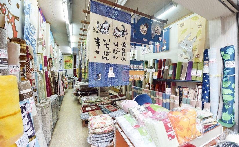 Hirai 敷物店