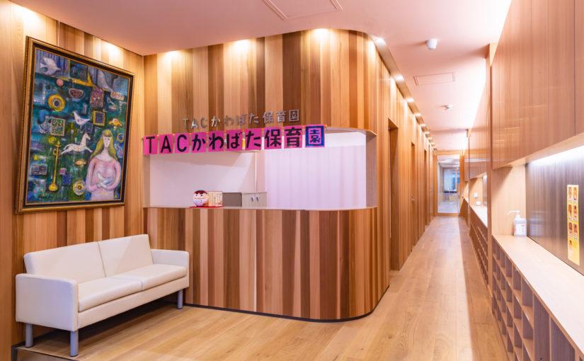 TAC카와바타 보육원