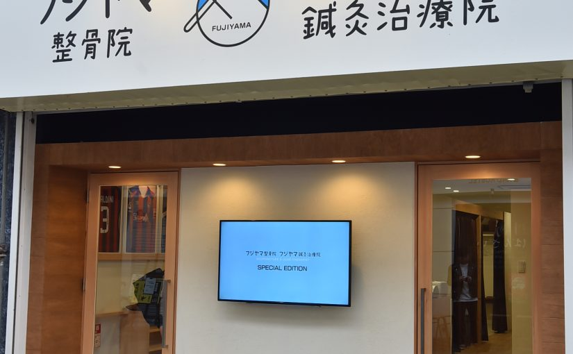 Fujiyama 整骨院   Fujiyama 针灸治疗院