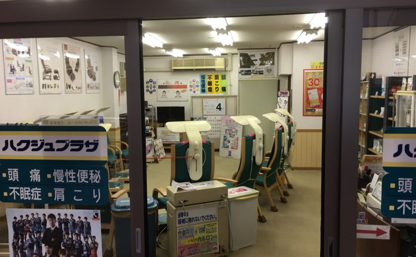 ハクジュプラザ上川端店